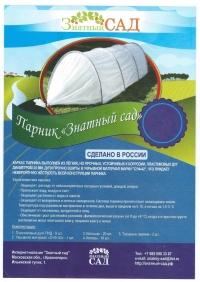 """Парник """"Знатный Сад"""" 8 м."""